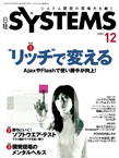 Nikkei_systems_200612